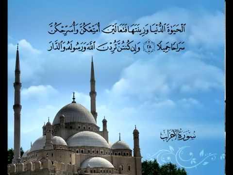 Sura Die Verbündeten <br>(Al-Ahzáb) - Scheich / Mischary Alafasi -