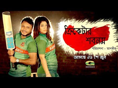 Promo | Eid Bangla Natok 2019 | Cricketer Shobnom |  ক্রিকেটার শবনম | ft Mishu Sabbir | Sarika