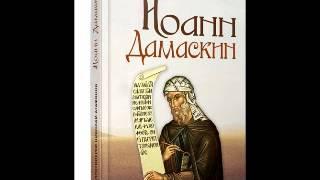 "Исторический роман ""Иоанн Дамаскин"". Аудиокнига"
