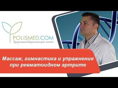 Массаж, гимнастика и упражнения при ревматоидном артрите (РА)