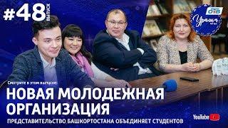 Уралым #48 | Февраль 2019 (ТВ-передача башкир Южного Урала)