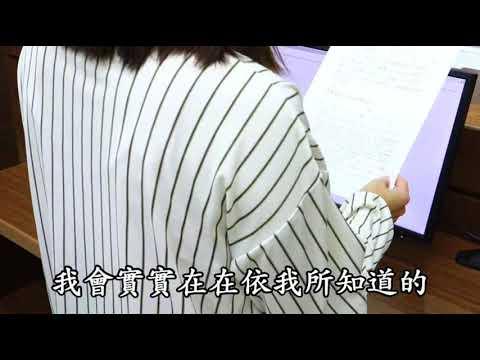 證人到庭應注意事項-國語版