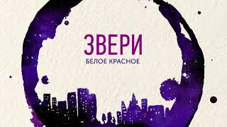 """ЗВЕРИ   Белое Красное   EP """"Вино и космос"""""""