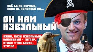 """Лучшие мемы от Алексея Навального + птица """"так, блэт"""""""