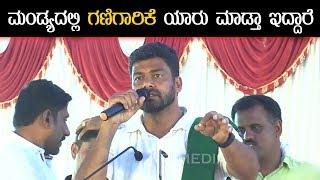 ಗಣಿಗಾರಿಕೆ ಅನ್ನಬೇಕಾ, ಆಕ್ರಮ ಗಣಿಗಾರಿಕೆ ಅನ್ನಬೇಕಾ | Darshan Puttannaiah Speaks at Sumalatha's Rally