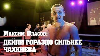 Максим Власов: Дейли сильнее Чахкиева