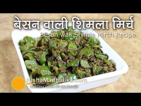 Besan Wali Shimla mirch recipe – Capsicum Besan ki sabji