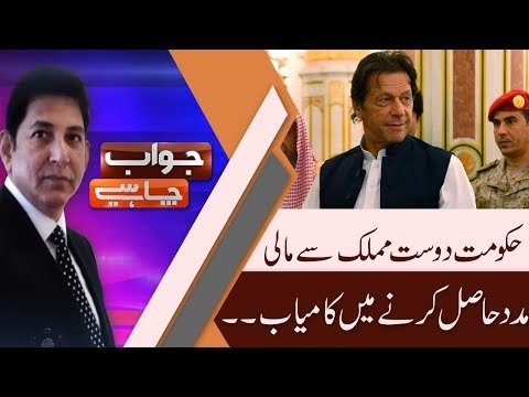 Jawab Chahye |Discussion on PM Imran Khan speech to Nation | 24 Oct 2018 | 92NewsHD