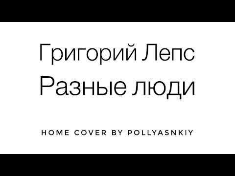 Григорий Лепс - Разные люди (cover by Pollyanskiy)
