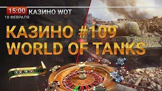 ♠♣ Казино World of Tanks ♥♦ # 109 Гость Казино Юра (lightforce)