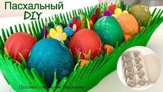 DIY Пасхальный Декор | Пасхальная Корзинка с Яйцами! Декор из Лотка Для Яиц на Пасху!