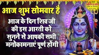 भगवान शिव की इस आरती को सुने !