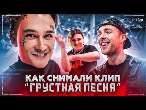 КЛИП ЗА ДЕНЬ с Егором Кридом и THRILL PILL / Грустная Песня BACKSTAGE