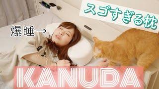 YOUTUBER 奈良岡にこ様のKANUDA枕紹介