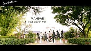 [Special Video] SEVENTEEN(세븐틴)   만세(MANSAE)   Part Switch Ver.