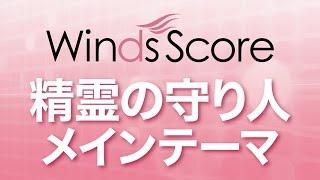 WSL-17-004精霊の守り人メインテーマ吹奏楽セレクション
