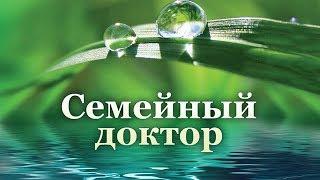 Анатолий Алексеев отвечает на вопросы телезрителей (30.12.2017, Часть 2). Здоровье. Семейный доктор