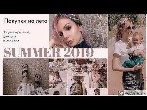 Покупки ОДЕЖДЫ и Аксессуаров на лето! // Тренды 2019 // NewChic , SheIn