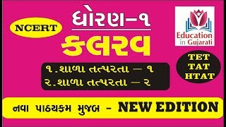 Std 1 kalrav new course ch 1 and 2