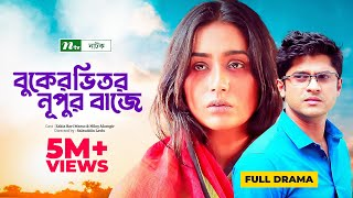 free download Romantic Telefilm: Buker Vitor Nupur Baje | বুকের ভিতর নূপুর বাজে | Niloy | Momo | EID Telefilm 2018Movies, Trailers in Hd, HQ, Mp4, Flv,3gp