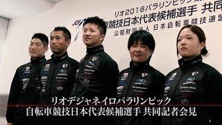2016リオパラリンピック日本代表候補選手発表!藤田、石井等5人が選出シクロチャンネル