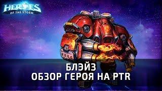 БЛЭЙЗ - обзор нового героя по Heroes of the Storm