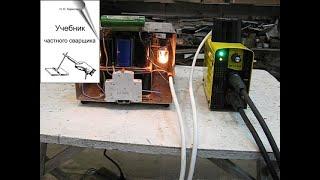 Устраняем мигание света во время сварки. Способ 1. Накопительные конденсаторы