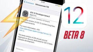 iOS 12 beta 8 –ОБНОВЛЯЙ СВОЙ iPHONE СЕЙЧАС