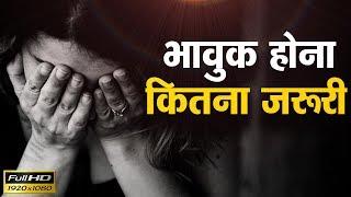 जिन्दगी में भावुक होना कितना जरूरी Sri Pundrik Goswami Ji Maharaj
