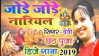 New song Chhath puja SONG Remix Chhath puja Bhakti Song 2021 ka Chhath puja Bhakti My DJ Rohit Raj.. - Download this Video in MP3, M4A, WEBM, MP4, 3GP
