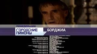 Анонс в титрах и начало ночного вещания (Первый канал, 18.07.2011)