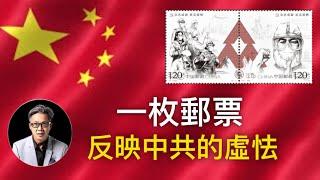 一枚郵票竟然也能觸動中共,反映出這個政權如何虛怯