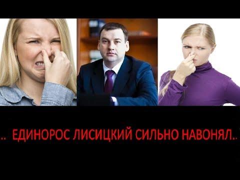 Единорос Андрей Лисицкий насрал между детской площадкой и Столовой..