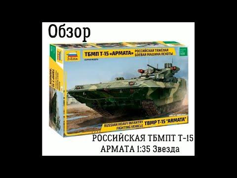 Т-15 Армата ТБМП. Обзор. Маштаб 1:35 Звезда 3681
