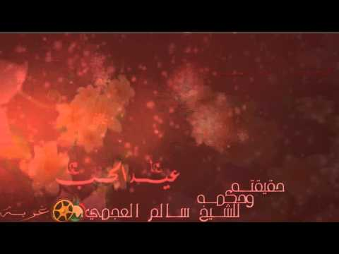 عيد الحب الفالنتاين للشيخ سالم العجمي
