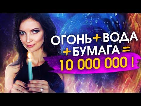 Как сработал ритуал на деньги? Притянула 10 миллионов рублей.