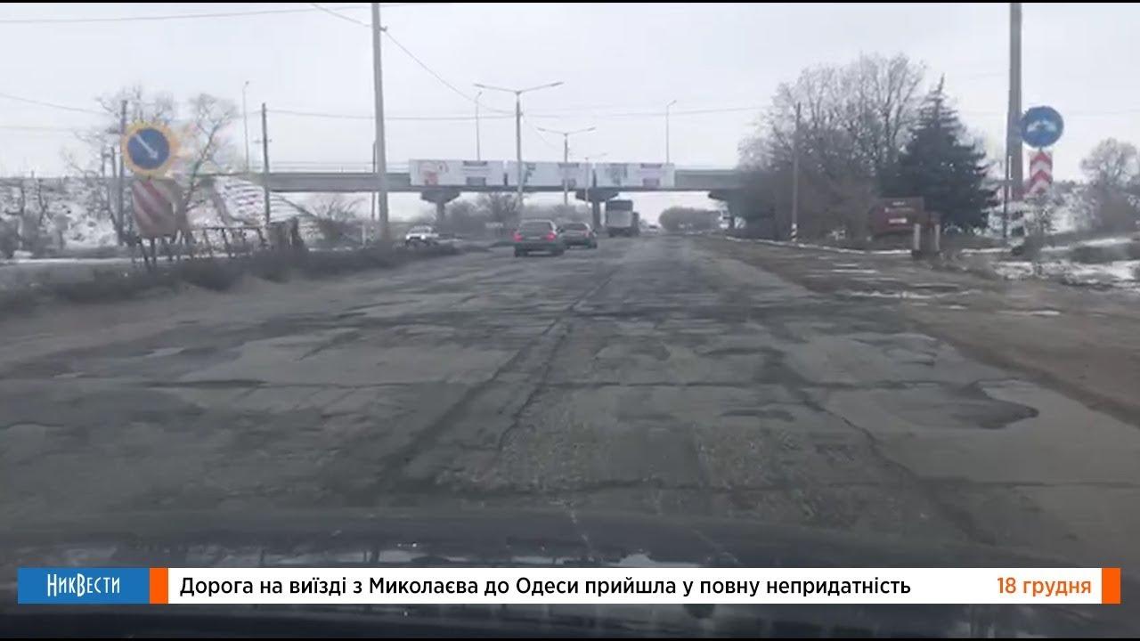 Разбитая дорога из Николаева в Одессу