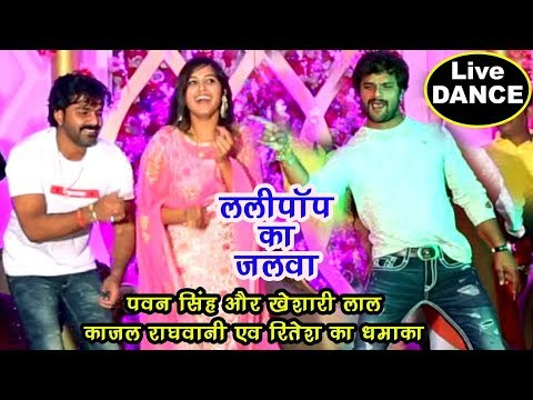 पहली बार Pawan Singh #Khesari Lal #Kajal Raghwani #Ritesh ने लगाया एक  साथ ठुमका - Lollypop Lagelu