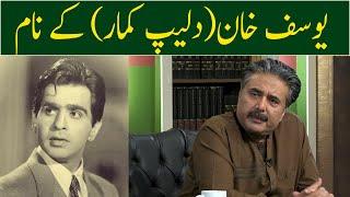 Aftab Iqbal talks about Dilip Kumar   GWAI