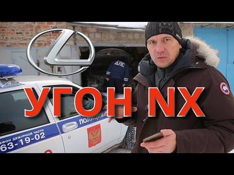 Угон Лексус NX