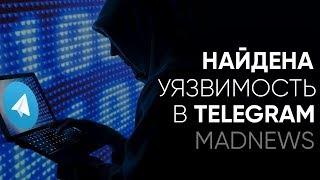 5G интернет запустят уже в 2018, уязвимость в Telegram и Galaxy Note 9.