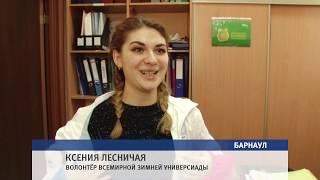 Алтайские волонтёры рассказали, как готовятся и чего ждут от зимней универсиады