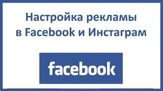 Настройка рекламы в Facebook и Инстаграм