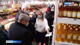 Проверку в магазинах Хабаровска провели главы краевого Минсельхоза и Минэкономразвития