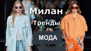 Новые коллекции одежды весна-лето 2020
