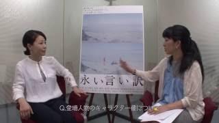 映画「永い言い訳」西川美和監督インタビュー