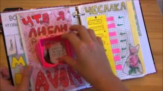 Идея для личного дневника #12