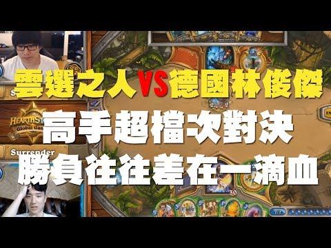 surrender vs Seiko 雙方超檔次對決 勝負就差在一滴血!!