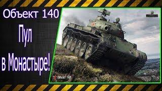 Объект 140.  Пул в Монастыре!!! Лучшие бои World of Tanks