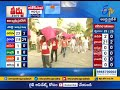Election Results 2019 | Update @ 4 PM |  YCP Wins 44 Assembly Seats | Leading in 103